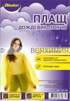 Дождевик плащ пончо *10 (С)