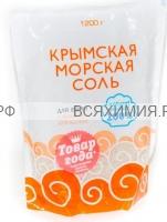 Крымская соль для ванны (АПЕЛЬСИН) 1200гр. *9*9