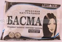 Басма Иранская 25 гр. 25 *100