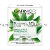 Гарньер Ботаник Крем (Зеленый чай) д/жирной и смеш. кожи 50мл *3*6