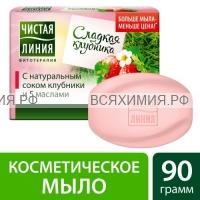 Чистая Линия Мыло КУСКОВОЕ 90гр Клубника *12*48*