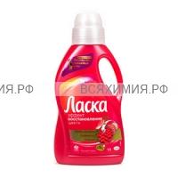 ЛАСКА  1 литр  Магия Цвета    (крас)         *4*8