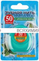 VILSEN зубная нить вощеная с мятой 50 м на блистере *6*12*