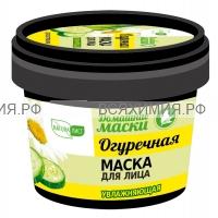 Домашние маски маска для лица Огуречная 120мл 6*24