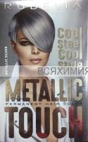 Metallic Touch краска д/волос СЕРЕБРО металик 100 мл. 3*12