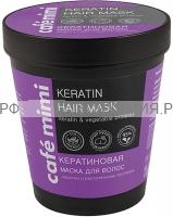 Кафе Красоты MIMI Маска для волос Кератиновая 220мл стакан 4*12