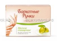БАРХАТНЫЕ РУЧКИ мыло КУСКОВОЕ Мягкое очищение 75гр *15*30
