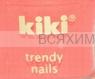 КИКИ Мини лак для ногтей Trendy Nails c протеином 23