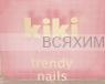 КИКИ Мини лак для ногтей Trendy Nails c протеином 31