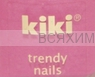 КИКИ Мини лак для ногтей Trendy Nails c протеином 33