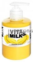 Вита Милк Жидкое мыло Банан и молоко 300 мл *3*12