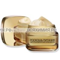 ЛОРЕАЛЬ Роскошь Питания Крем-масло 50мл