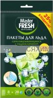 Master FRESH Пакеты для льда самозакрыв. с гидроклапаном, ПРОМО +25% В ПОДАРОК *25*50