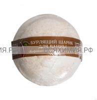 КАФЕ КРАСОТЫ Шарик для ванны бурлящий Кофейно-шоколадный сорбет 120 гр *11*22*
