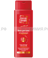Красная Линия Пена для ванн Расслабляющая 500 мл 5*10