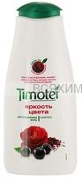 Тимотей Шампунь 400мл Яркость цвета для окрашенных волос *6*12