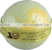 КАФЕ КРАСОТЫ Шарик для ванны бурлящий Фруктовый сорбет 120 гр *11*22*