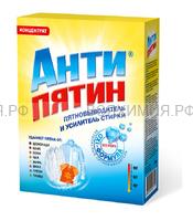 АНТИПЯТИН Активный кислородный пятновыводитель конц.кор.300г. *14*28