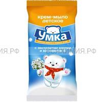 Умка Крем-мыло ДЕТСКОЕ хлопок витамин Е 80 гр *40