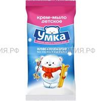 Умка Крем-мыло ДЕТСКОЕ классическое 80 гр *40