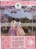 Mi-Ri-Ne набор 5 дней в Корее Spring (5 тканевых масок) *1*6