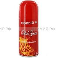дезодорант Олд Спайс Спрей Килиманжаро 125мл. *6