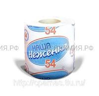 Туалетная бумага 'Наша Неженка 54' *48