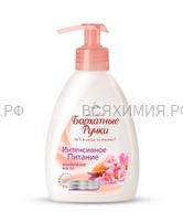 БАРХАТНЫЕ РУЧКИ мыло ЖИДКОЕ Интенсивное Питание 240мл *5*10