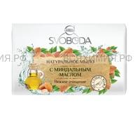 СВОБОДА мыло Svoboda с миндальным маслом в обёртке 100 гр. *72