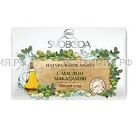 СВОБОДА мыло Svoboda с маслом макадамии в обёртке 100 гр. *72