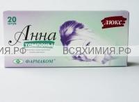 Тампоны Анна люкс средний размер 20 шт *10*30