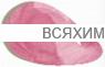 КИКИ Жидкая помада для губ 063 сиренево-розовый