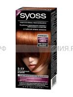 Краска для волос СЬОСС 5-77 Насыщенный медный *3