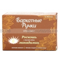 БАРХАТНЫЕ РУЧКИ мыло КУСКОВОЕ Роскошь макадамии 75гр *15*30