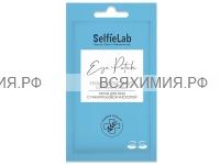 SelfieLab Тканевые Патчи для глаз с гиалуроновой кислотой 25 г *5*10