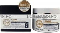 Biomax Крем с экстрактом икры Восстанавливающий 100мл