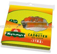 Кузьмич Салфетка вискозная (хозяйственная) ЭТЮД 3шт *25*50