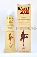 """Свобода тональный крем """"Балет 2 000"""" 02 персиковый 40г *32*64"""