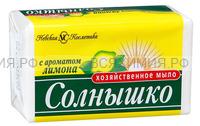 Невская косметика Мыло хозяйственное Солнышко (лимон) 140г *12*48