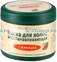 """Невская косметика маска для волос """"С живицей """" 300 мл *8*16"""