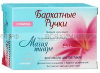 БАРХАТНЫЕ РУЧКИ мыло КУСКОВОЕ Магия Тиаре 75гр *15*30