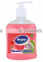 МИНУТА Жидкое мыло с ДОЗАТОРОМ Малина и Мелисса 500мл *6*12