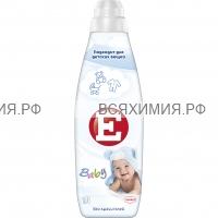 Кондиционер для ткани -Е- 1литр ДЕТСКИЙ (белый) *6*12 / 144 / 576