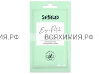 SelfieLab Тканевые Патчи для глаз с муцином улитки 25 г *5*10