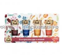 Набор РБА для рук и ногтей(крема для рук 30мл для сух кожи+питательный+универсальный +для ногтей и кутикул) *5*15
