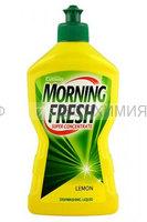 Morning Frech Жидкость для мытья посуды ЛИМОН 450 мл. *6*12