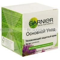 Гарньер 'Основной Уход' Крем для нормальной и смешанной (увлажнение) 50мл *3*6