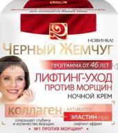 Черный Жемчуг Крем ЭКСПЕРТ 46+ 50мл *8