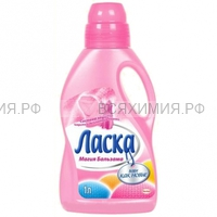 ЛАСКА 1 литр Магия Бальзама (роз.) *4*8
