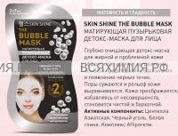 SKIN SHINE Пузырьковая матирующая детокс маска для лица, 14 мл *15